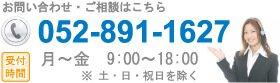 お電話 052-891-1627