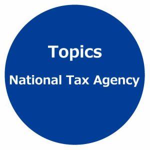 国税庁 トピックス
