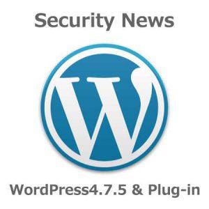 WordPress4.7.5&プラグイン