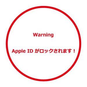 警告 Apple IDがロックされます