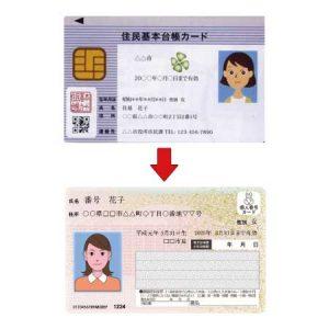住基カードからマイナンバーカードへ