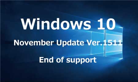 Windows10 November Update Ver.1511 サポート終了
