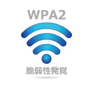Wi-Fi WPA2 脆弱性発覚