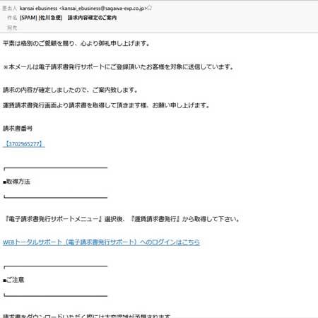 佐川 急便 トータル サポート