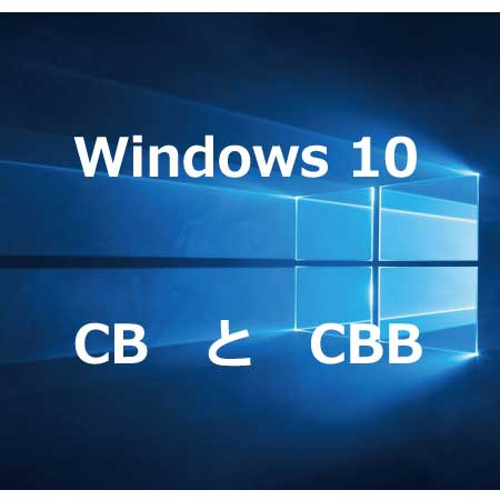 Windows 10 CBとCBB