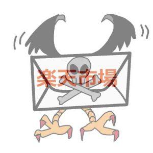 楽天市場を装ったスパムメール