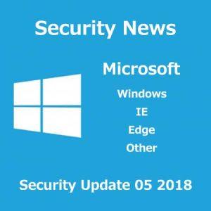 2018年5月のセキュリティ更新