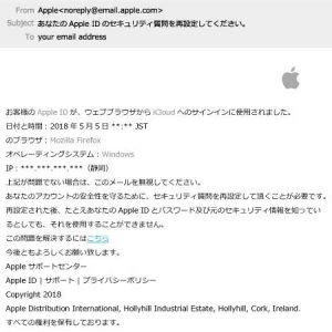 Appleを騙ったスパムメール