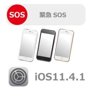 iPhone緊急SOSとiOS11.4.1