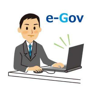 e-Gov電子申請
