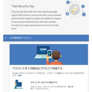 Titan Security Key と 2段階認証