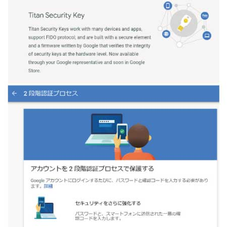 Titan Security Key と 2段階認証