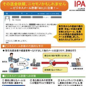 ビジネスメール詐欺(BEC)に注意!