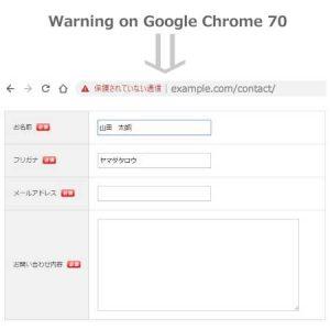 Google Chrome 70での警告