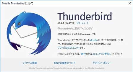 Thunderbird 60.2.1(64ビット)
