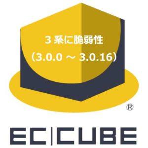 EC-CUBE 3系に脆弱性
