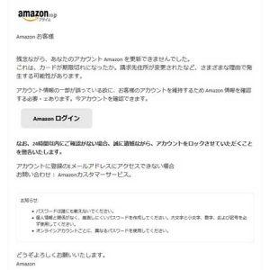 Amazon.co.jp を偽装したスパムメール