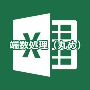 Excelでの端数処理(丸め)