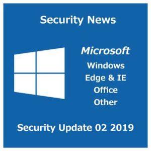2019年2月のセキュリティ更新