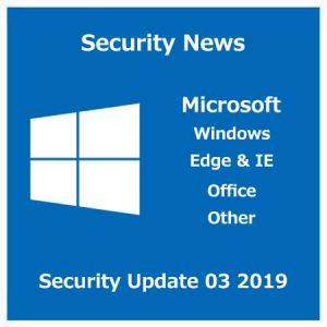 2019年3月のセキュリティ更新