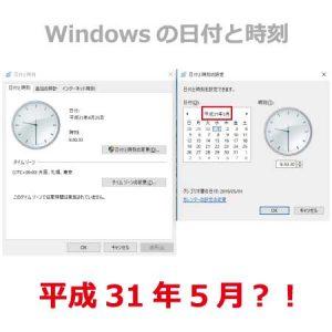 Windows の日付と時刻