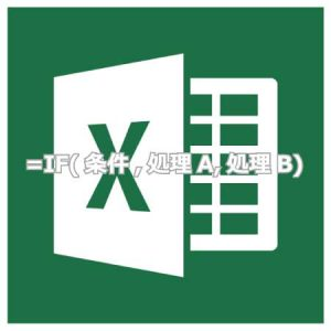 ExcelのIF関数