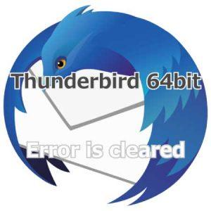 Thunderbird エラーが解消