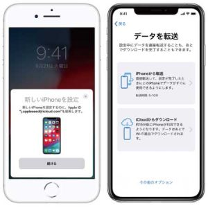 iPhone間の直接データ移行